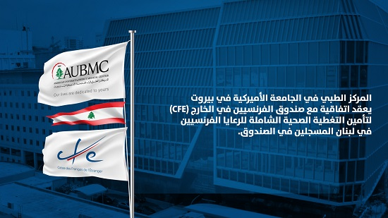 AR AUBMC & CFE cooperation (1)